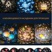 Проектор ночник Звездное шоу в подарочной упаковке по цене 1290₽ - Ночники и декоративные светильники, фото 3