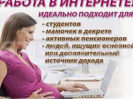 Менеджеры - Работа по Whatsapp, 0
