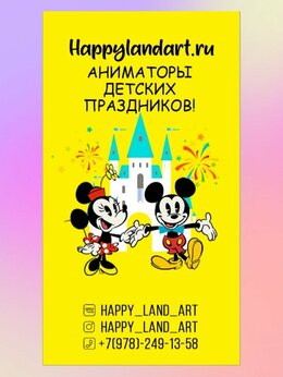 Организация мероприятий - Аниматоры на детский праздник, 0