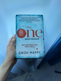 """Прочее - Книга """"The one""""/""""Единственный"""" Джон Маррс, 0"""