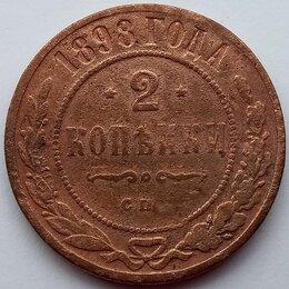 Монеты - 2 копейки 1898 года (медь) - Николай II, 0