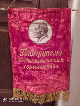 Флаги и гербы - Вымпелы СССР, 0