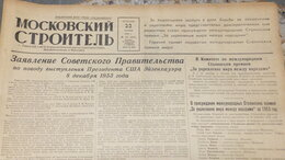 Журналы и газеты - Газеты М Строитель декабрь 1953 г. Разоблачение…, 0