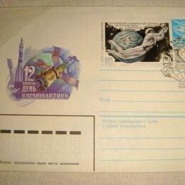 Конверты и почтовые карточки - Конверт с маркой День Космонавтики 1984 год, 0