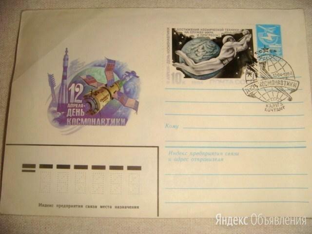 Конверт с маркой День Космонавтики 1984 год по цене 5000₽ - Конверты и почтовые карточки, фото 0