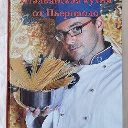 Вещи знаменитостей и автографы - Итальянская кухня от Пьерпаоло с автографом, 0