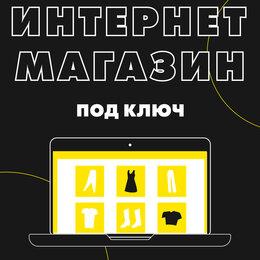 Интернет-магазин - Создание интернет-магазина под ключ, 0