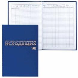 Журналы и газеты - Журнал регистрации исходящих документов 96л б/в…, 0