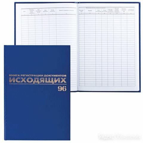 Журнал регистрации исходящих документов 96л б/в 130147 /2/10 по цене 131₽ - Сопутствующие товары, фото 0