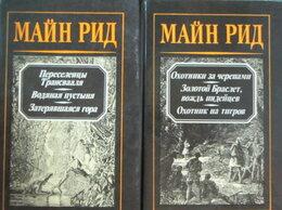 Художественная литература - Продаю собрание сочинений Майн Рид за 4…, 0