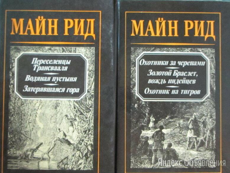 Продаю собрание сочинений Майн Рид за 4 тома,колонизация Америки 16-17 век,  по цене 7000₽ - Художественная литература, фото 0