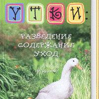 """Прочее - Книга """"Утки - разведение, содержание, уход"""", 0"""