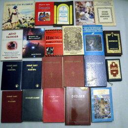 Прочее - Книги по христианству 21 штука, 0