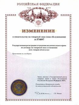 """Торговля - Патент на Бренд """" ЭТНОГРАД"""", 0"""