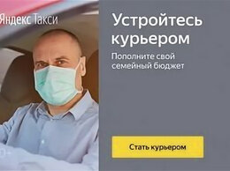 Водитель - Водитель курьер партнер Яндекс Про, 0