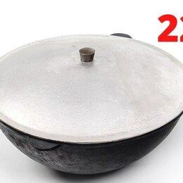 Казаны, тажины - Казан 22 л и печь с трубой+шумовка и специи, 0