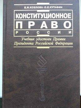 Юридическая литература - Конституционное право России. Е.И. Козлова, О.Е.…, 0