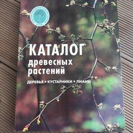 Журналы и газеты - Каталог растений АППМ, 0
