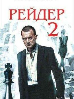 """Художественная литература - Павел Астахов """"Рейдер 2"""", Издательство: Эксмо, 0"""