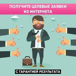 IT, интернет и реклама - Таргетолог Фейсбук и Инстаграм, Воронка продаж., 0