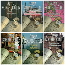 Художественная литература - Книги А.Конан-Дойль (новые), 0