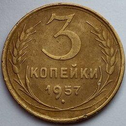 Монеты - 3 копейки 1957 года - шт 1А, 0