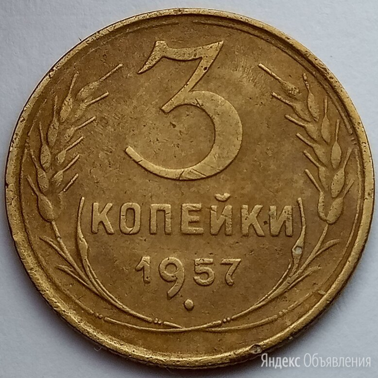 3 копейки 1957 года - шт 1А по цене 40₽ - Монеты, фото 0