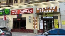 """Другое - Готовый бизнес 1 800 000 """"Мясо у нас"""", 0"""