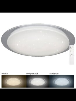 Люстры и потолочные светильники - Люстра светодиодная 60 Ватт с пультом, 0