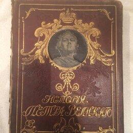 Наука и образование - Старинная книга. Истории Петра Великого.позолоченные страницы, 0
