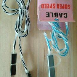 Компьютерные кабели, разъемы, переходники - Кабель светящийся USB - Micro + Lightning, 0