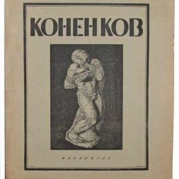 Искусство и культура - Коненков. Русское современное искусство в биографиях и характеристиках художн..., 0