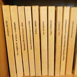 Художественная литература - Сборник американской фантастики, 11 томов, 0