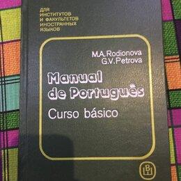 Художественная литература - Учебник по Португальскому, 0