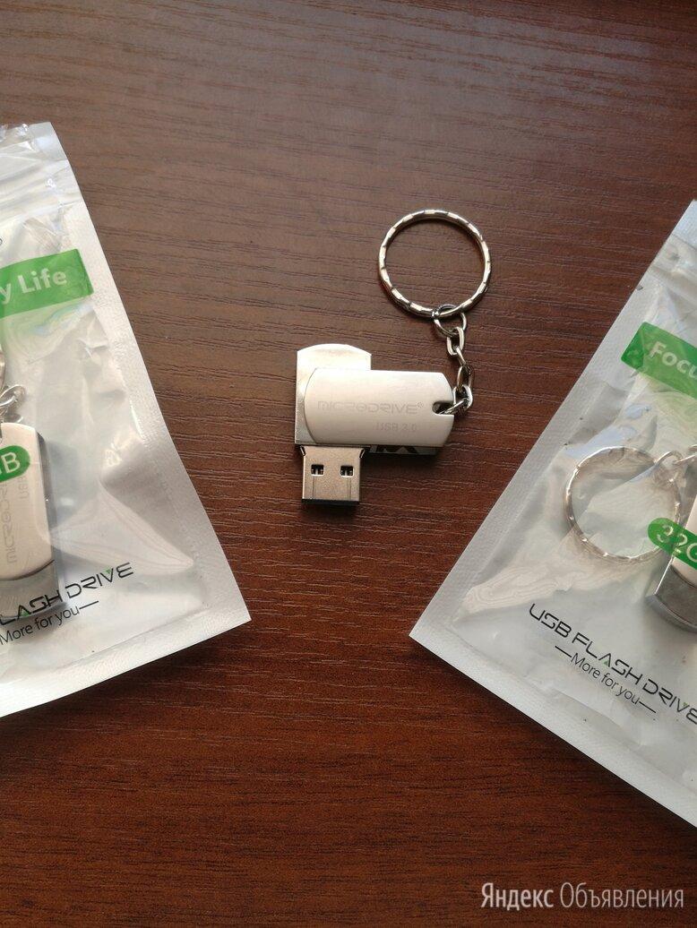 Флешки USB 3.0  32Gb металл  по цене 300₽ - USB Flash drive, фото 0