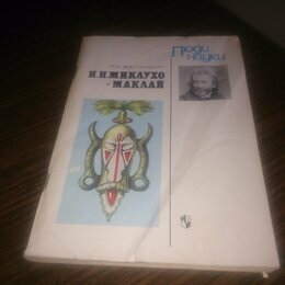 Детская литература - Р.К.Баландин. Н.Н.Миклухо-Маклай. 1985г., 0