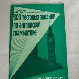 Учебные пособия - 300 тестовых заданий по английской грамматике , 0
