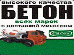 Железобетонные изделия - Купить бетон в Симферополе, 0