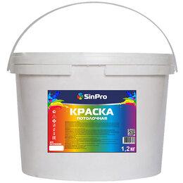 Краски - Краска потолочная SinPro, 0