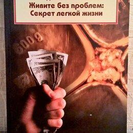 Бизнес и экономика - Книга: Живите без проблем: Секрет легкой жизни. Джеймс Манган., 0