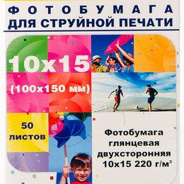 Бумага и пленка - Фотобумага Hi-Image Paper глянцевая двусторонняя, 10х15 см, 220 г/м2, 50 л., 0