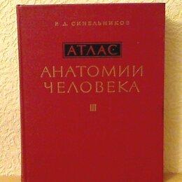 Медицина - Синельников Р.Д. Атлас анатомии человека. Том III., 0