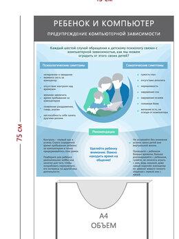 Рекламные конструкции и материалы - Стенд «Ребенок и компьютер» (1 объемный Карман…, 0