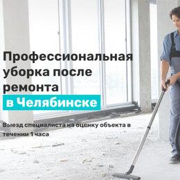 Бытовые услуги - Уборка после ремонта, 0