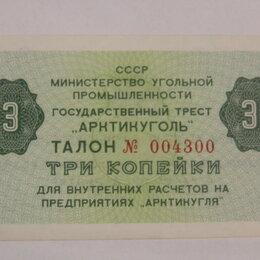 Банкноты - ТАЛОН ГОСУДАРСТВЕННЫЙ ТРЕСТ АРКТИКУГОЛЬ , 0