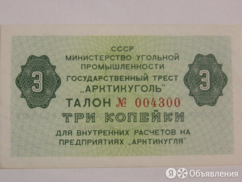 ТАЛОН ГОСУДАРСТВЕННЫЙ ТРЕСТ АРКТИКУГОЛЬ  по цене 800₽ - Банкноты, фото 0