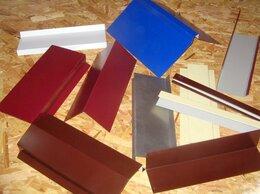 Кровля и водосток - Доборные элементы для кровли и фасада., 0