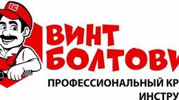 """Продавцы - Продавец-консультант в магазин """"Винт Болтович""""…, 0"""