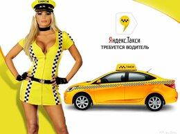 Водитель - Водитель Яндекс Такси. Подключение., 0