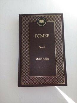 """Художественная литература - Гомер """"Илиада"""", 0"""